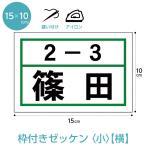 横書きゼッケン(カラー枠付き一般小サイズ2段組) W15cm×H10cm
