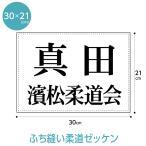 柔道ゼッケン(高校用・ふち縫いタイプ) W30cm×H21cm