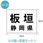 柔道ゼッケン(大学・一般用 ふち縫いタイプ) W32cm×H25cm