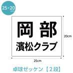 卓球ゼッケン2段組 W25cm×H20cm