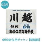 卓球協会用ゼッケン 刺繍調タイプ(JTTA,STTA他) 圧着プリントのみ