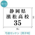弓道ゼッケン(男子用 W18cm×H12cm)
