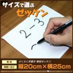 ゼッケン 卓球用無地ふち縫い生地 W25×H20cm