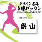 卓球ゼッケン1段組(ふち縫いデザイン書体) W25cm×H20cm