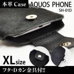 AQUOS PHONE SH-01D 携帯 スマホ レザーケース XL フタ・金具付 【 クロヒョウ 】