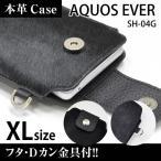 AQUOS EVER SH-04G 携帯 スマホ アニマルケース XL フタ・金具付 【 クロヒョウ 】
