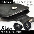 AQUOS PHONE SH-01D 携帯 スマホ レザーケース XL フタ・短ストラップ付 【 クロヒョウ 】