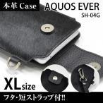 AQUOS EVER SH-04G 携帯 スマホ アニマルケース XL フタ・短ストラップ付 【 クロヒョウ 】