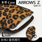 ARROWS Z ISW11F 携帯 スマホ アニマルケース L 金具付 【 豹 】
