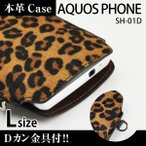 AQUOS PHONE SH-01D 携帯 スマホ アニマルケース L 金具付 【 豹 】
