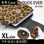 AQUOS EVER SH-04G 携帯 スマホ アニマルケース XL フタ・金具付 【 豹 】