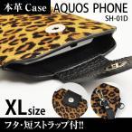 AQUOS PHONE SH-01D 携帯 スマホ レザーケース XL フタ・短ストラップ付 【 豹 】