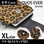 AQUOS EVER SH-04G 携帯 スマホ アニマルケース XL フタ・短ストラップ付 【 豹 】