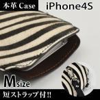 ショッピングiphone4s iPhone4S 携帯 スマホ アニマルケース M 短ストラップ付 【 ゼブラ 】