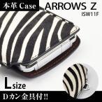 ARROWS Z ISW11F 携帯 スマホ アニマルケース L 金具付 【 ゼブラ 】