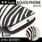 AQUOS PHONE SH-01D 携帯 スマホ アニマルケース L 金具付 【 ゼブラ 】