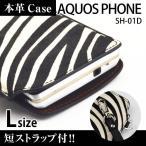 AQUOS PHONE SH-01D 携帯 スマホ アニマルケース L 短ストラップ付 【 ゼブラ 】