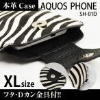 AQUOS PHONE SH-01D 携帯 スマホ レザーケース XL フタ・金具付 【 ゼブラ 】