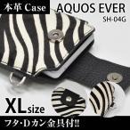 AQUOS EVER SH-04G 携帯 スマホ アニマルケース XL フタ・金具付 【 ゼブラ 】