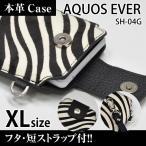 AQUOS EVER SH-04G 携帯 スマホ アニマルケース XL フタ・短ストラップ付 【 ゼブラ 】