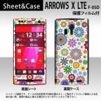 ARROWS X LTE F-05D スマホカバー 【表面デコシート&保護フィルム付】 【花柄 カラフル 柄 / 白背景 】 [クリアケース]