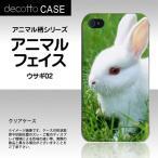 iPhone4S 専用スマホカバー 【アニマル 柄 / ウサギ 】 [クリア(透明)ケース]