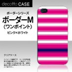 iPhone4S 専用スマホカバー 【横縞 ボーダー M 柄 / ピンク×白背景】 [クリア(透明)ケース]