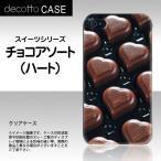 iPhone4S 専用スマホカバー 【チョコレート ハート バレンタイン 柄 /   】 [クリア(透明)ケース]