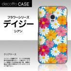 HTC J One HTL22 専用スマホカバー 【花柄 デイジー 柄 / シアン 】 [クリア(透明)ケース]