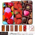 iPhone iPhoneXS iPhone8 スマホケース 【 チョコ/お菓子/果物 シリーズ スマートフォンカバー 】iPhoneXS Max / iPhoneXR 他各機種対応 case-pc-ip01-01-st06