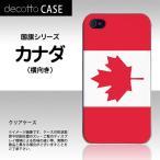 iPhone4S 専用スマホカバー【国旗-フラッグ 柄 / カナダ(横向き) 】 [クリア(透明)ケース]【オシャレ スマートフォン CASE ス