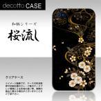 ショッピングiphone4s iPhone4S 専用スマホカバー【和柄-桜流し 柄 /   】 [クリア(透明)ケース]【オシャレ スマートフォン CASE スマホカバー】[和