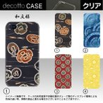 iPhone4S 専用スマホカバー 【和文様 柄】 [クリア(透明)ケース]