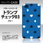 iPhone4S 専用スマホカバー 【トランプ チェック 柄 / ブルー 】 [クリア(透明)ケース]