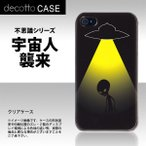 iPhone4S 専用スマホカバー 【ユニーク 宇宙人 UFO 柄 /  黒背景】 [クリア(透明)ケース]