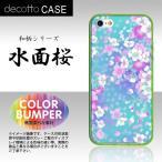 iPhone5 / iPhone5s / iPhoneSE ソフトバンパーケース/ライトグリーン 【和柄-水面桜 柄 /   】スマホカバー