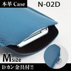 N-02D 携帯 スマホ レザーケース M 金具付 【 ブルー 】