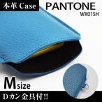 PANTONE WX01SH 携帯 スマホ レザーケース M 金具付 【 ブルー 】