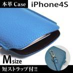 ショッピングiphone4s iPhone4S 携帯 スマホ レザーケース M 短ストラップ付 【 ブルー 】