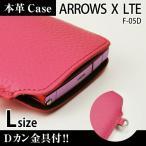 ARROWS X LTE F-05D 携帯 スマホ レザーケース L 金具付 【 ライトピンク 】