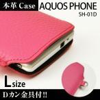 AQUOS PHONE SH-01D 携帯 スマホ レザーケース L 金具付 【 ライトピンク 】