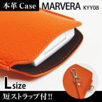 MARVERA KYY08 携帯 スマホ レザーケース L 短ストラップ付 【 オレンジ 】