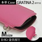 GRATINA2 KYY10 携帯 スマホ レザーケース M 金具付 【 ピンク 】