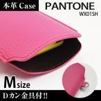 PANTONE WX01SH 携帯 スマホ レザーケース M 金具付 【 ピンク 】