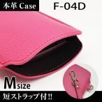 F-04D 携帯 スマホ レザーケース M 短ストラップ付 【 ピンク 】