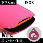IS03 携帯 スマホ レザーケース M 長ストラップ付 【 ピンク 】