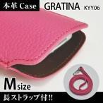 GRATINA KYY06 携帯 スマホ レザーケース M 長ストラップ付 【 ピンク 】
