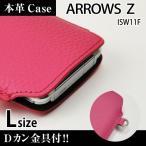 ARROWS Z ISW11F 携帯 スマホ レザーケース L 金具付 【 ピンク 】