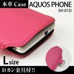 AQUOS PHONE SH-01D 携帯 スマホ レザーケース L 金具付 【 ピンク 】