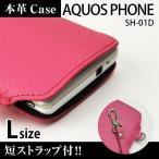 AQUOS PHONE SH-01D 携帯 スマホ レザーケース L 短ストラップ付 【 ピンク 】